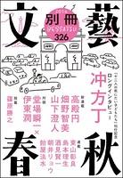 別冊文藝春秋 電子版 10号