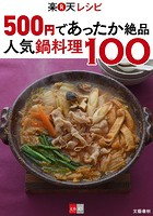 500円であったか絶品 楽天レシピ 人気鍋料理100【文春e-Books】