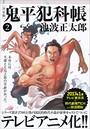 鬼平犯科帳[決定版] (二)