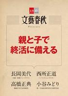 親と子で終活に備える【文春e-Books】