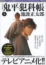 鬼平犯科帳[決定版] (五)