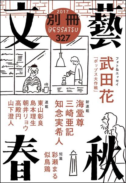 別冊文藝春秋 電子版 11号