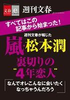 嵐・松本潤裏切りの'4年恋人'【文春e-Books】