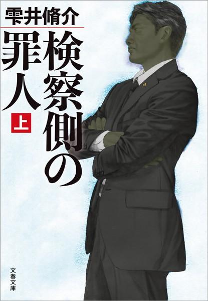 検察側の罪人 (上)