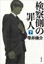 検察側の罪人 (下)