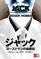 ジャック ゴーストマンの自叙伝【文春e-Books】