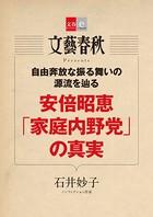 安倍昭恵「家庭内野党」の真実【文春e-Books】
