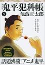 鬼平犯科帳[決定版] (九)
