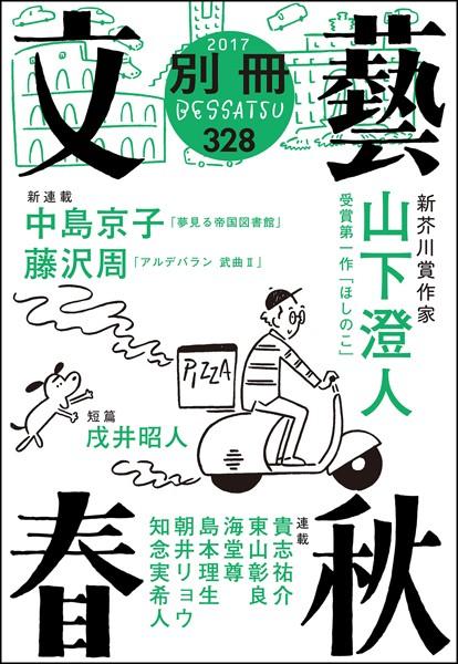別冊文藝春秋 電子版 12号