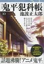 鬼平犯科帳[決定版] (十)