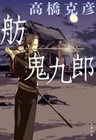 舫鬼九郎シリーズ