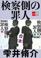合本 検察側の罪人【文春e-Books】
