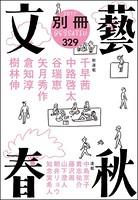 別冊文藝春秋 電子版 13号