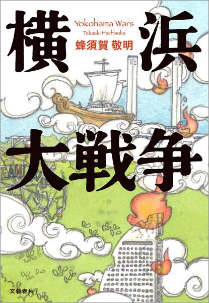 横浜大戦争