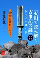 『火山で読み解く古事記の謎』トラベルガイド【文春e-Books】