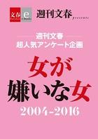 週刊文春 超人気アンケート企画 女が嫌いな女 2004-2016【文春e-Books】