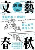 別冊文藝春秋 電子版 14号