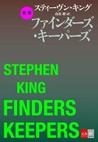 合本 ファインダーズ・キーパーズ【文春e-Books】