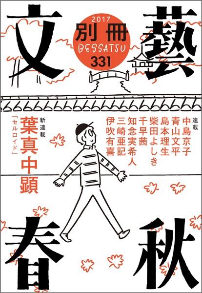 別冊文藝春秋 電子版 15号
