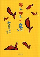 キトキトの魚