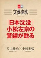 「日本沈没」小松左京の警鐘が甦る【文春e-Books】
