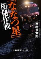 「ななつ星」極秘作戦 十津川警部シリーズ