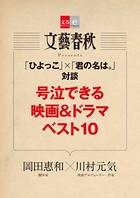 「ひよっこ」×「君の名は。」対談 号泣できる映画&ドラマベスト10【文春e-Books】