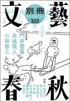 別冊文藝春秋 電子版 16号