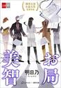 お局美智【文春e-Books】