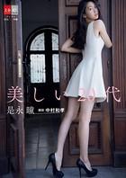 是永瞳「美しい20代」【デジタル原色美女図鑑】