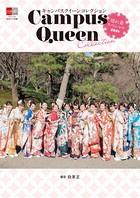 キャンパスクイーンコレクション 晴れ着スペシャル2018【デジタル原色美女図鑑】
