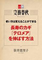老い方は変えることができる 長寿のカギ「テロメア」を伸ばす方法【文春e-Books】