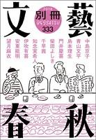 別冊文藝春秋 電子版 17号