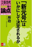 「新元号」はいかにして決定されるか【文春オピニオン 2018年の論点SELECTION】