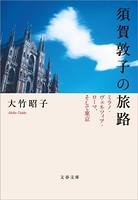 須賀敦子の旅路 ミラノ・ヴェネツィア・ローマ、そして東京