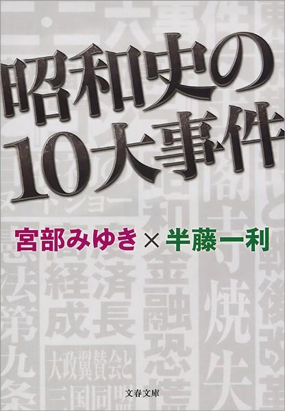 昭和史の10大事件