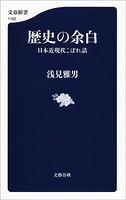 歴史の余白 日本近現代こぼれ話