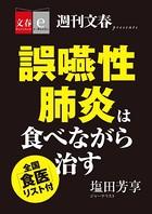 誤嚥性肺炎は食べながら治す 全国「食医」リスト付【文春e-Books】