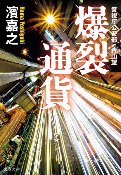 爆裂通貨 警視庁公安部・青山望