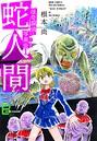 怪奇探偵・写楽炎 1 蛇人間【文春デジタル漫画館】