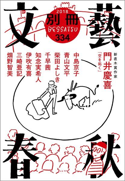 別冊文藝春秋 電子版 18号