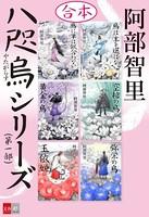 八咫烏シリーズ合本版