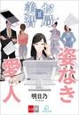お局美智 II 姿なき愛人【文春e-Books】