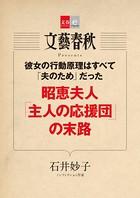 彼女の行動原理はすべて「夫のため」だった 昭恵夫人「主人の応援団」の末路【文春e-Books】