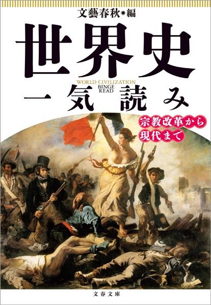 世界史一気読み 宗教改革から現代まで