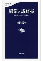 劉備と諸葛亮 カネ勘定の『三国志』