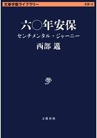 六〇年安保 センチメンタル・ジャーニー
