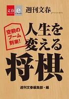 空前のブーム到来! 人生を変える将棋【文春e-Books】