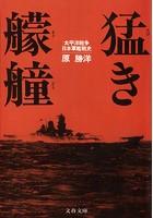猛き艨艟 太平洋戦争日本軍艦戦史