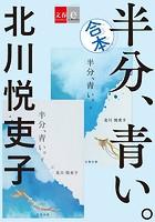 合本 半分、青い。【文春e-Books】